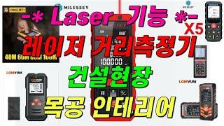 레이저 거리 측정기 BEST TOP7-샤오미거리측정기-…