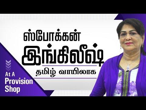 Spoken English Through Tamil | Spoken English Class | At a Provision Shop