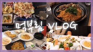 맛집VLOG / 춘천 애막골 맛집 / 새우퐁듀 초초초강…