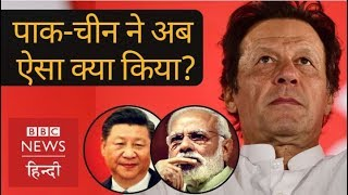 Pakistan-China new tactics creates tension for India (BBC Hindi)