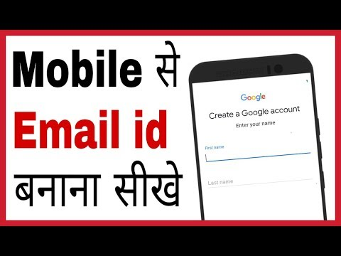 How to create an email id in mobile