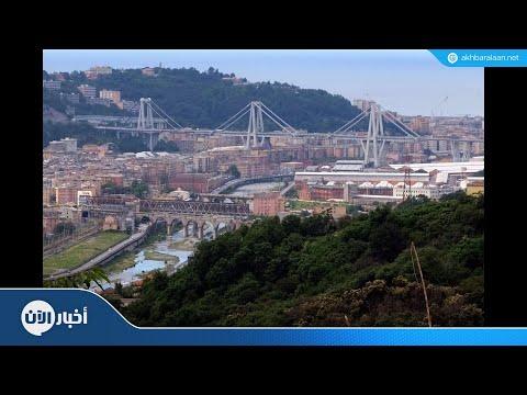 ارتفاع حصيلة ضحايا انهيار جسر جنوى المعلق بإيطاليا  - نشر قبل 4 ساعة
