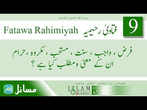 Fatawa Rahimiyah : Farz Wajib Sunnat Haram Makrooh Kya Hai   Sawal 9