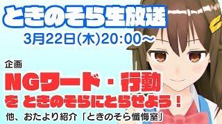 【18/03/22放送】ときのそら生放送【いつもの生放送&企画「NGワード・NG行動】 thumbnail