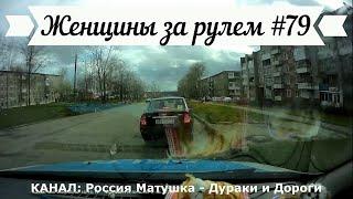 Женщины за рулем! Подборка №79! Women at the wheel! Femmes au volant!
