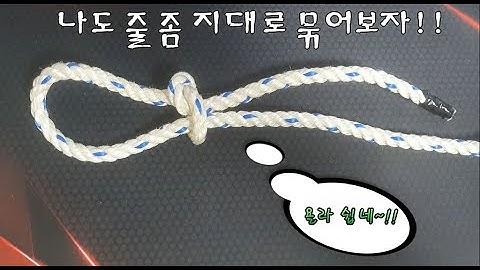 억쓰루 쉬운 줄매듭! 바매듭! 시작매듭! 줄묶기!(Very easy knot method)