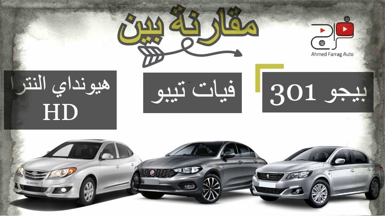 ارخص عربية زيرو اوتوماتيك بعد التخفيضات الاخيرة في 2020 Youtube