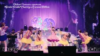 「田村ゆかり LOVE ♡ LIVE *Fruits Fruits ♡ Cherry* & *Caramel Ribbon*」第2弾トレーラー(Fruits Fruits Cherry ver.)