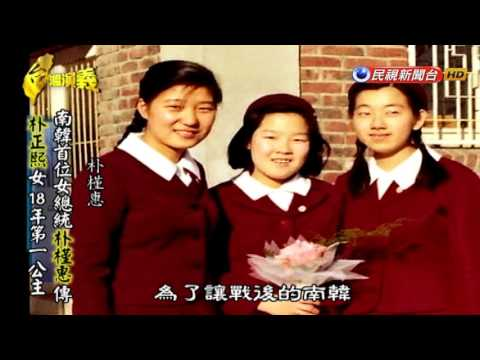 2017.03.12【台灣演義】南韓首位女總統 朴槿惠
