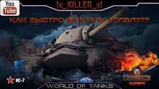 World of tanks! Как быстро прокачать танк 10 го уровня!