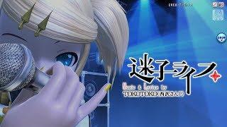 [60fps 1080P] 迷子ライフ maigo life -V4X ver.- - 初音ミク Project DIVA Arcade Future Tone English subs Romaji