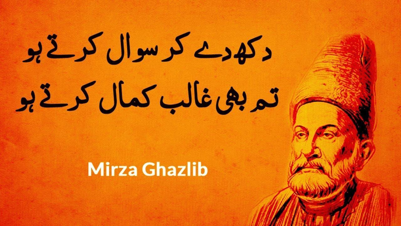 Mirza Ghalib poetry   Urdu Poetry   Dukh De Kar Sawal Karte Ho   Mirza  Ghalib Shayari   zb writes