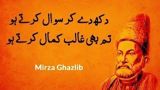 Download Mirza Ghalib Famous Urdu Poetry Dukh De Kar Sawal