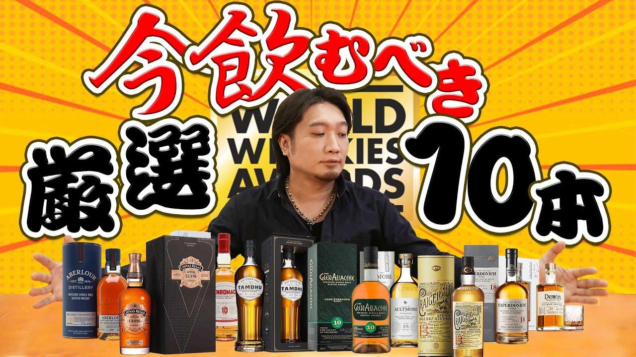 [ウイスキー] 厳選!今飲むべきスコッチ10本! [WWA2021]