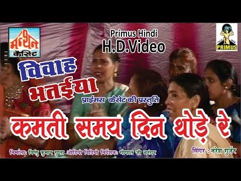 विवाह भतईया  PART-7  BY नरेश कुमार गुर्जर   PRIMUS HINDI VIDEO