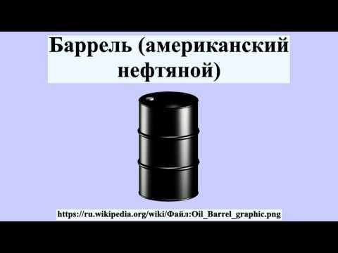 Баррель (американский нефтяной)