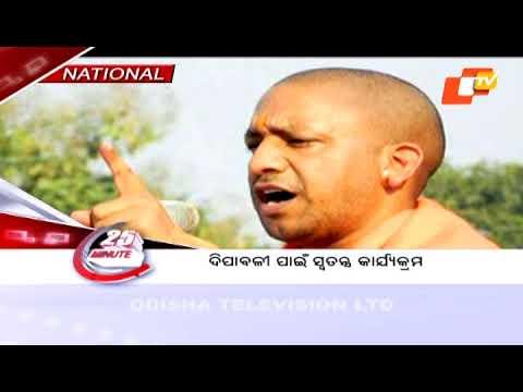 25 Min 50 Khabar 28 Sept 2017 | Breaking news in Odia - OTV