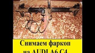 AUDI A6 C4  как снять задний бампер и фаркоп(Не забывайте оценить наши видео, оставить свое мнение в комментариях! Подписка, добавление в избранное..., 2016-12-23T15:02:02.000Z)