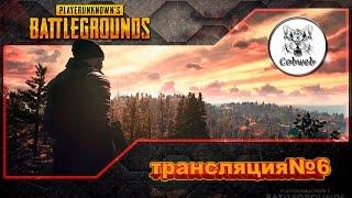 Playerunknown's battlegrounds | Вы все еще кипятите ? | 1440p 60Fps |