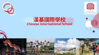 漢基國際學校簡介(有一年出國讀書既機會?)