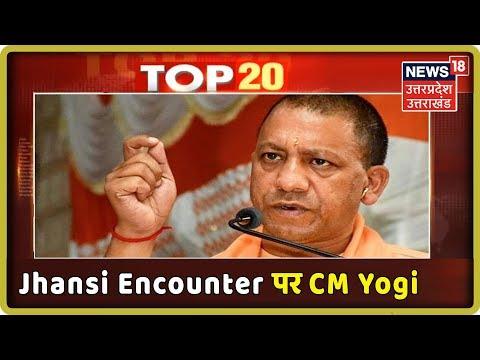 Jhansi Encounter पर CM Yogi का बयान माफिया था Puspendra Yadav   Top 20   14 October 2019