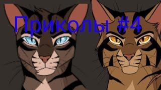Коты-воители / приколы #4 {Как Ежевика и Коршун бриллиант украли}.
