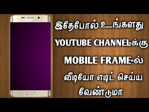 HOW TO INSERT MY YOUTUBE VIDEO IN MOBILE FRAME FOR YOUTUBERS