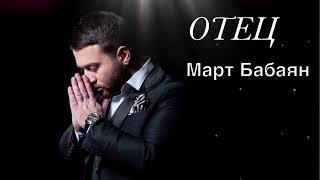 Март Бабаян - «ОТЕЦ» 2021