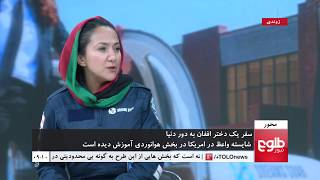 MEHWAR: Afghan-American Female Pilot Solo Barriers Discussed