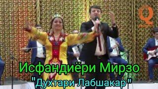 """Исфандиёри Мирзо """"Духтари лабшакар"""" 2019"""