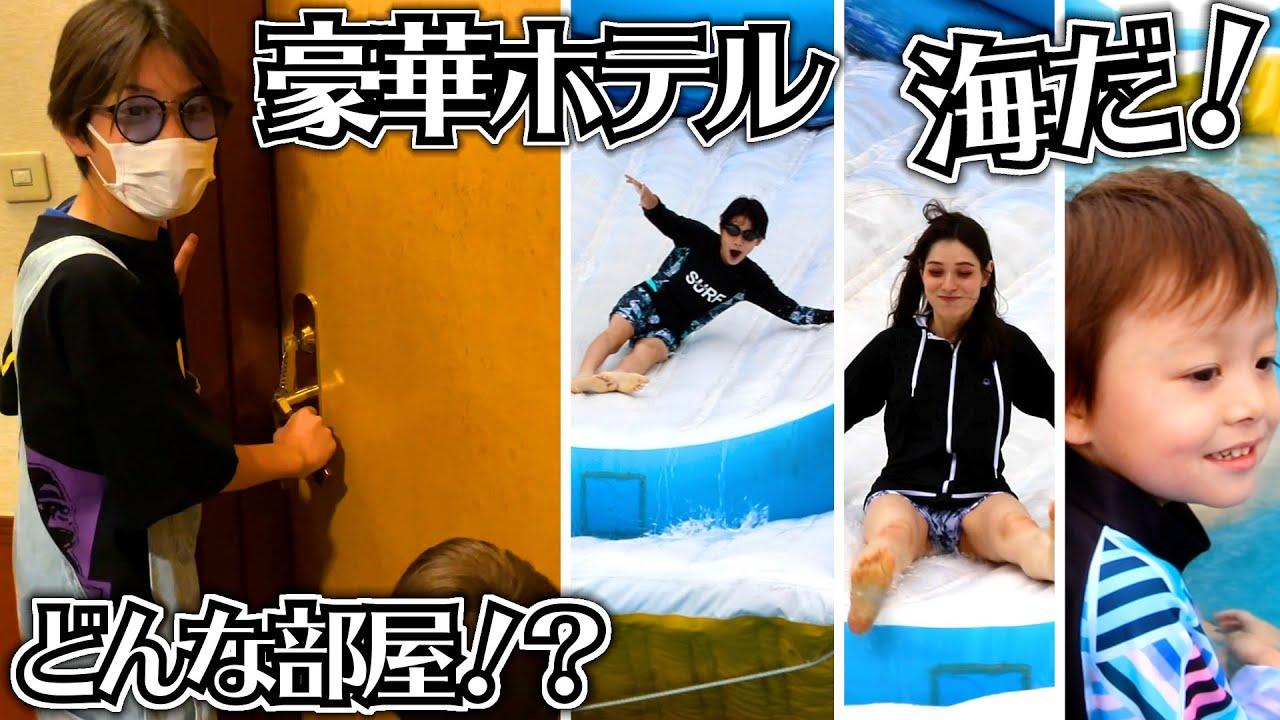 初!豪華ホテルで家族旅行!海だ!夏休みだ!ウォータースライダーだ!凄い!何でもあるね!