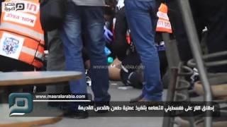 مصر العربية | إطلاق النار على فلسطيني لاتهامه بتنفيذ عملية طعن بالقدس القديمة