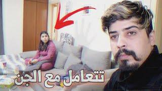 سارة شي غريب !!  بيتنا مسكون بالجن ( عفاريت الجن ) خالد النعيمي
