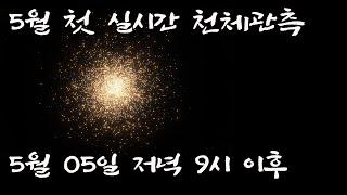 5월 첫 실시간 천체관측 방송