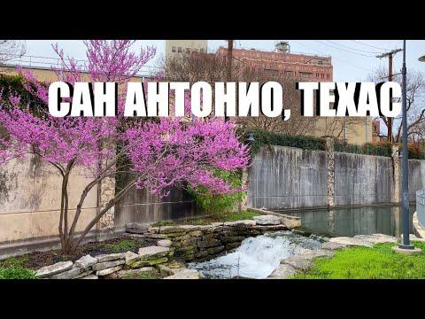 Возвращение в США. Сан Антонио - самый красивый город Техаса