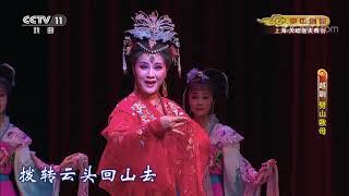 《CCTV空中剧院》 20191107 越剧《劈山救母》 1/2| CCTV戏曲