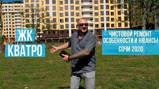 ЖК Кватро Сочи Чистовой ремонт квартиры особенности и нюансы