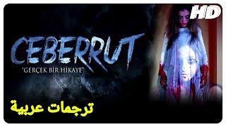 Ceberrut | فيلم رعب تركي الحلقة الكاملة مترجم للعربية