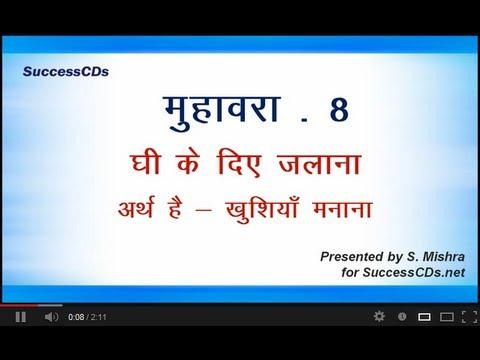 Hindi Muhavare Lesson 8 - Ghee kay Diyay Jalana