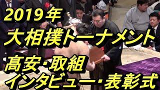 2019年に行われた大相撲トーナメント。 大関高安関の優勝で幕を閉じまし...