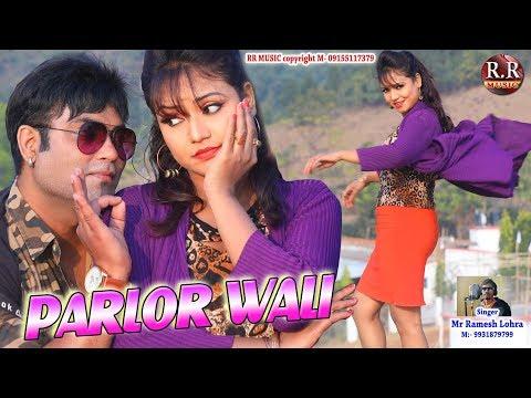 PARLOR WALI | पार्लर वाली | Bunty Singh & Varsha Rittu