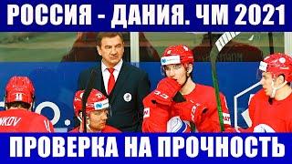 Хоккей ЧМ 2021 Россия Дания Проверка на прочность на чемпионате мира в Риге для сборной России