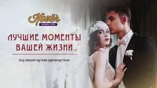 Свадьба в Караоке-клуб  Kover