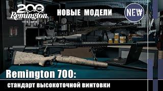 Новые модели Remington 700 для высокоточной стрельбы: (Оружейные Новинки)