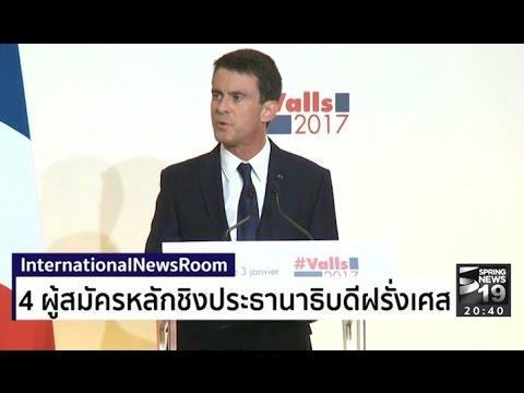 International Newsroom 12/1/60 : 4 ผู้สมัครหลักชิงประธานาธิบดีฝรั่งเศส