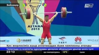 Ауыр атлетика. Қазақстандық екі спортшы Азия чемпионы атанды