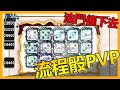 🎲流動暴擊改電PVP!油門繼續催下去!難得三連勝!【Random Dice】x【Leo D】 - YouTube