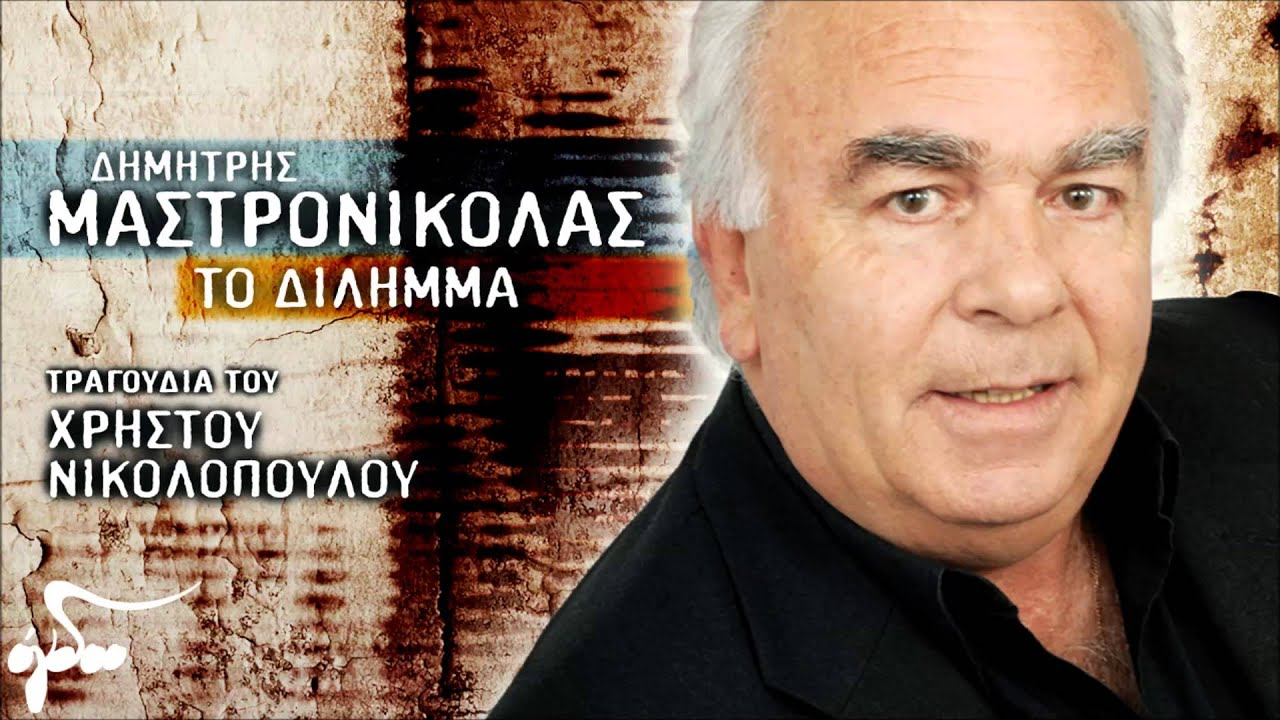 Δημήτρης Μαστρονικόλας - Πέρα Από Τα Μάτια Σου (Official Audio Release HQ)
