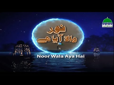 Noor Wala Aya Hai - Ep 02