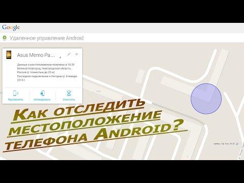 Слежка за телефоном - удаленное управление Android!